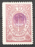 1899 Crete Russian Military Administration 1 Г Lilac