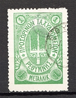1899 Crete Russian Military Administration 1M Green (Cancelled)