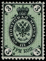 Imperial Russia, 1870, 3k black, green, horiz laid paper,