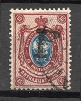 1920 Kustanay (Turgayskaya) 15 Rub Geyfman №47 Local Issue Russia Civil War (Canceled, Signed)
