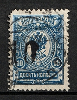 1920 Rogachev (Mogilyov) `10` Geyfman №9, Local Issue Russia Civil War (Canceled)