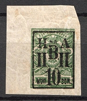 1921 10k on 2k Nikolaevsk-on-Amur Priamur Provisional Government (CV $150, Only 300 issued, MNH/MH)
