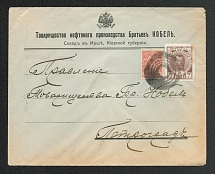 Mute Cancellation of Irsha, Commercial Letter Бр Нобель (Irsha, Levin #511.03, p. 37)
