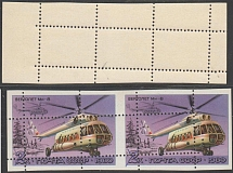 1980 USSR. Helicopters. Solovyov 5075. Imperforated pair. PROOF. Stamps annuled