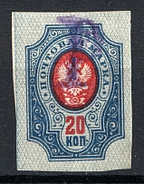 1918-22 Unidentified `P` Local Issue Russia Civil War (Violet Overprint)