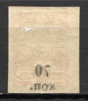 1919 South Russia Kuban Civil War 70 Kop (Offset+Shifted Overprint )
