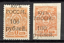 1920 South Russia Civil War 100 Rub (Shifted Overprints, Print Error)