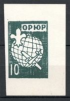 1957-1962 Russia Scouts New York Air Mail Issue ORYuR Green (MNH)