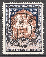 1915 Russia Charity Issue Perf 11.5 (Deformed `0` Error, Cancelled)