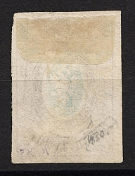 1857 10 kop Russian Empire, Watermark '1', Imperf (Sc. 1, Zv. 1, CV $750)