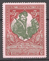 1914 Russia Charity Issue (Perf 13.25, CV $95)