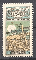 1914 Russia Saint Petersburg for Soldiers and their Families 10 Kop