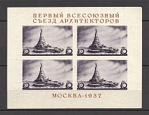 1937 The First Congress of Soviet Architetects Block (Type II, MNH)
