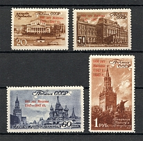 1947 USSR 800th Anniversary of the Founding of Moscow (Full Set, MNH)