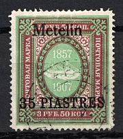 1909 35pi/3.5R Mytilene Offices in Levant, Russia (CONSTANTINOPLE Postmark)