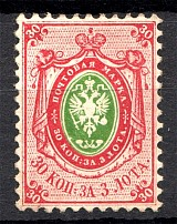 1858 Russia Second Issue 30 Kop (No Watermark, CV $750)