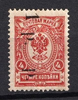 1919 1R Goverment of Chita, Ataman Semenov, Russia Civil War (SHIFTED Overprint, Print Error, CV $50)