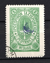 1899 1m Crete 2nd Definitive Issue, Russian Administration (GREEN Stamp, Signed, CV $30, ROUND Postmark)