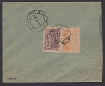 1924. Z.S.F.S.R. A local letter was sent to Baku on January 20, 1924. franked with stamps No. V.21 and V.25. The stamps
