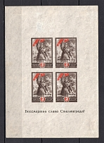 1945 2nd Anniversary of the Victory at Stalingrad, Soviet Union USSR (SHIFTED Center, Print Error, Souvenir Sheet)