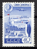 1958 USSR International Geophysical Year 40 Kop (White Ice Floe, CV $20)