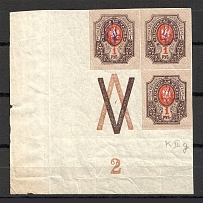 Kiev Type 2g - 1 Rub, Ukraine Tridents Block of Four (Control Number `2`, Coupon, MNH)