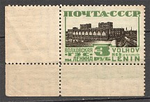 1929-32 USSR Definitive Issue 3 Rub (Shifted Center, MNH)