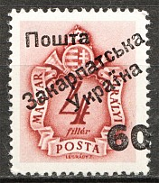 1945 Carpatho-Ukraine Second Issue `60` (Only 494 Issued, Signed, CV $120, MNH)