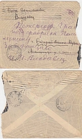 1919 The Civil War. RSFSR. Mailpiece (envelope). Repeatedly used the mailpiece.
