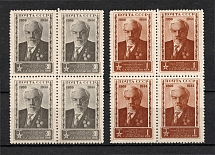 1944 100th Anniversary of the Birth of Chapligin, Soviet Union USSR (Blocks of Four, Full Set, MNH/MLH)