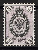 1864 5 kop Russian Empire, No Watermark, Perf 12.5 (Sc. 7, Zv. 10, CV $1,100)