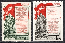 1951 USSR Stocholm Peace Conference (Full Set)
