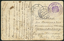 Lithuania. 09/14/1914. Field post office # 5. The soldier's letter was sent on 0