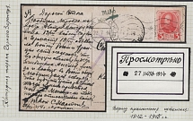 1914. Censorship of the convict prison of Gornoye Zerentui (Transbaikalia). an o