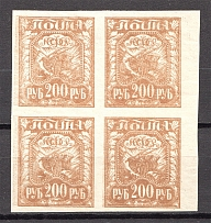 1921 RSFSR Block of Four 200 Rub (Double Print, Print Error, MNH)