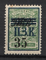 1922 Russia Priamur Rural Province Civil War 35 Kop (Perforated, Signed)