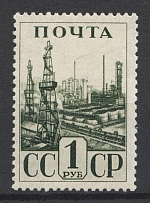 1941 1R The Industrialization of the USSR, Soviet Union USSR (MISSED Background, Print Error, RARE, MNH)