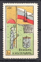 1914 Russia Saint Petersburg for Soldiers and Families 1 Kop (Shifted Colors)