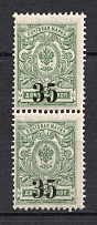 1919-20 35k Kolchak Army South Russia Omsk, Civil War (Short `5`, Print Error, Pair, MNH)