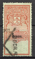 1895 Russia Saint Petersburg Resident Fee 5 Kop (Cancelled)