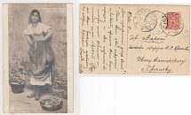 1912 Russian Empire. Mailpiece (open letter). Skobelev (in present time