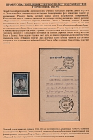 1913. The first Russian expedition to the North Pole led by Georgy Sedov 1912-1914. Cut-off coupon of money transfer