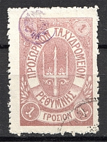 17 1899 Crete Russian Military Administration 1Г Lilac (CV $75, Cancelled)