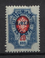 1922 Russia Priamur Rural Province Civil War 20 Kop (Perforated, Signed)