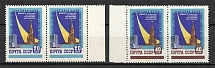 1959 USSR Exposition in New York Pairs (Full Set, MNH)