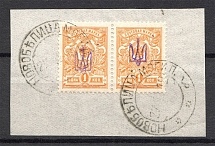 Kiev Type 1 - 1 Kop, Ukraine Tridents Cancellation NOVOBELITSA MOGILEV Pair