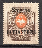 1909 Russia Smyrne Offices in Levant 10 Pia