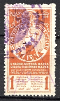 1925 Russia USSR Judicial Fee Stamp 1 Kop (Cancelled)