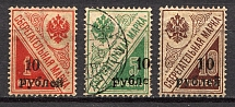 1919 South Russia Kuban on Savings Stamps Civil War (CV $650, MH/Cancelled)