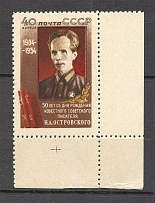 1954 USSR 50th Anniversary of the Birth of Ostrovsky (Full Set, MNH)